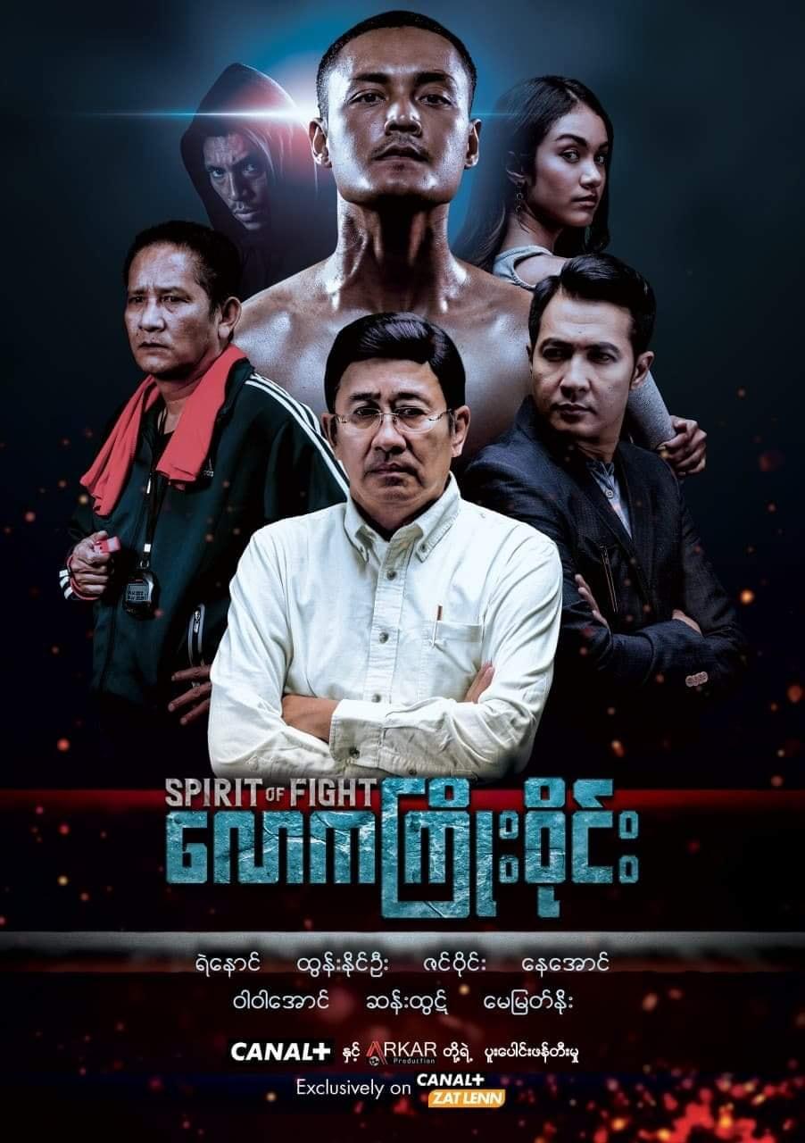 လောကကြိုးဝိုင်း - Spirit Of Fight
